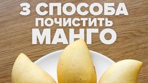Способ чистки манго