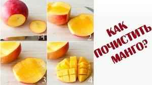 Как сделать нарезку из манго