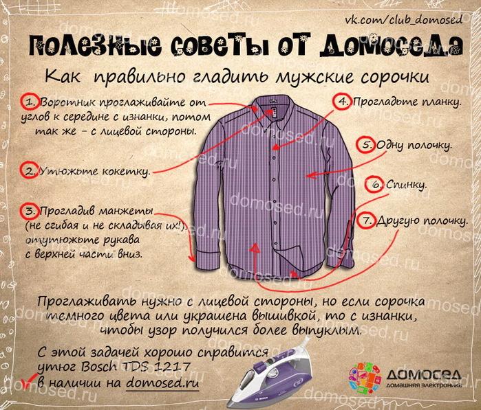 d10d0cfbe95b702 Как правильно гладить рубашки с длинным и коротким рукавом правильно ...