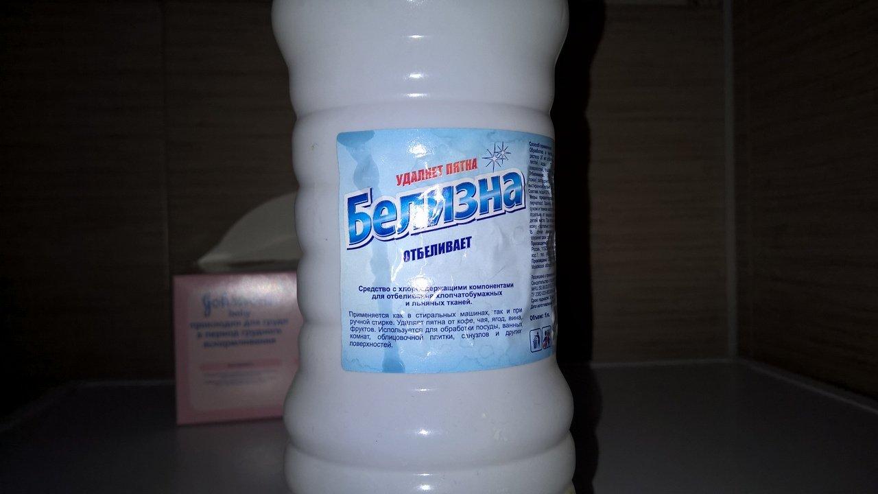 Белизна: инструкция по применению при дезинфекции и стирке.