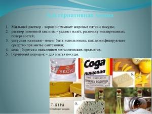 Как применяют мыльно-содовый раствор