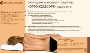 Как использовать ортопедическую подушку