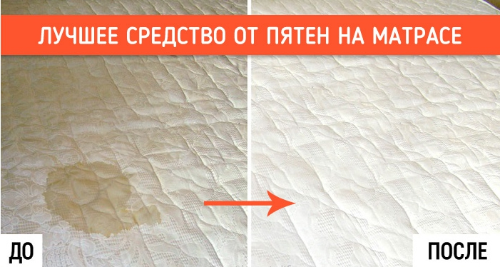 Как вывести кровавое пятно на матрасе фото