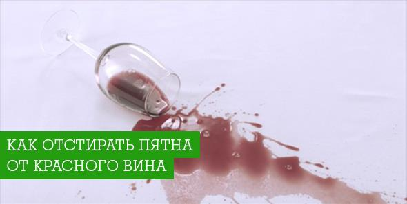 Как вывести пятна вина и кофе фото