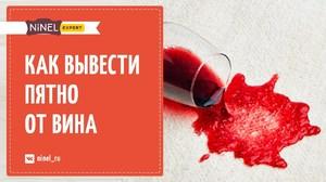 Как убрать пятно от вина