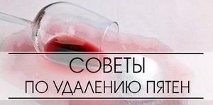 Удаление пятна от вина