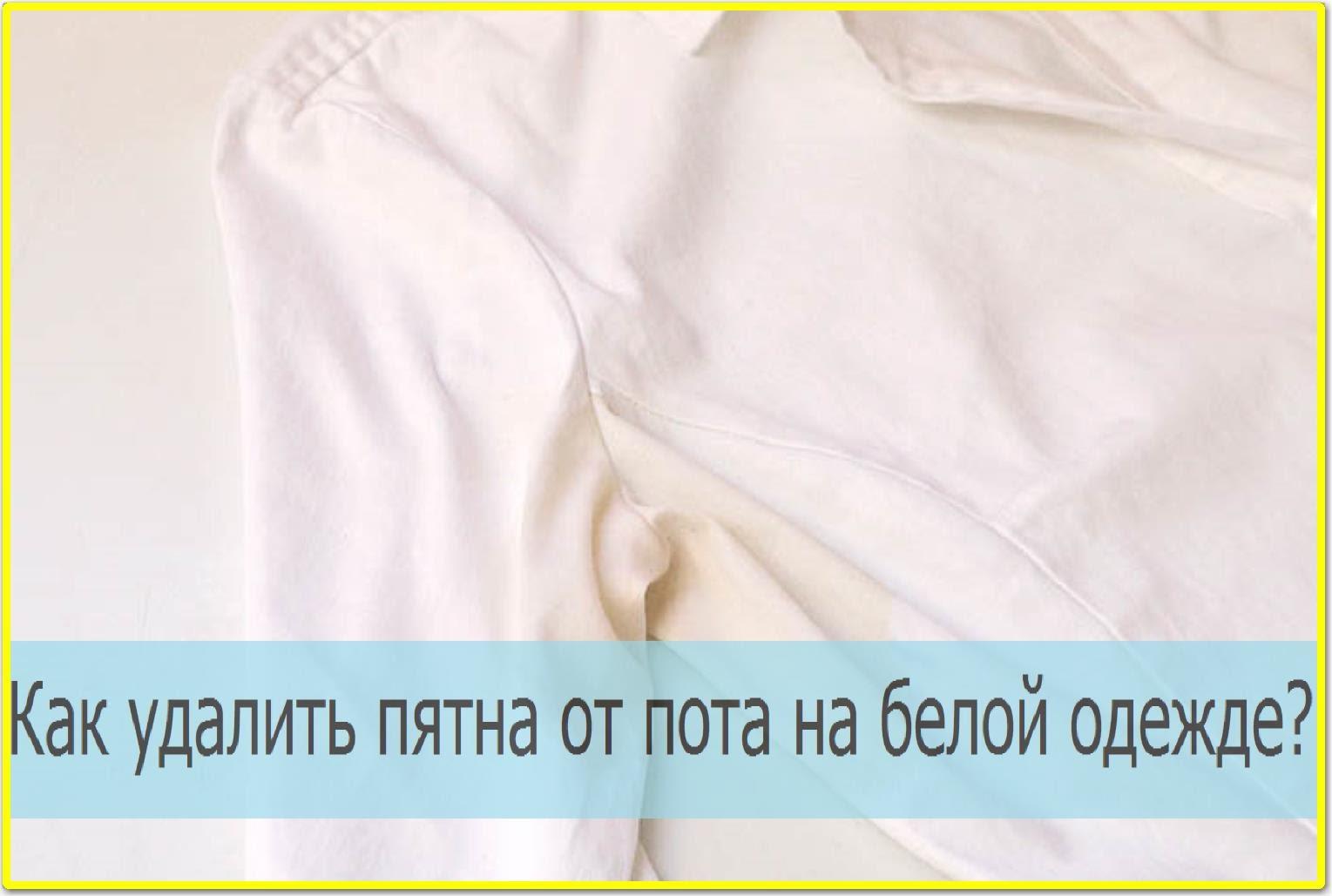 Как лучше всего выводить желтые пятна с белой одежды