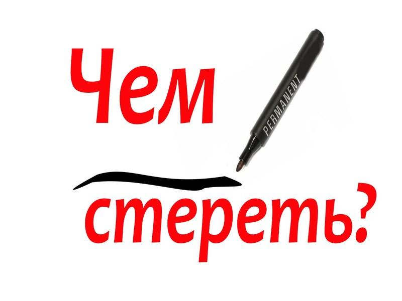 Как стереть ручку