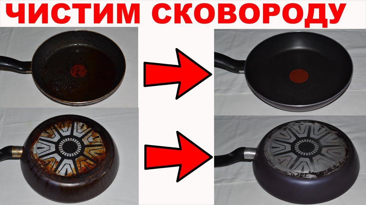 Как убрать нагар на сковороде в домашних условиях 672