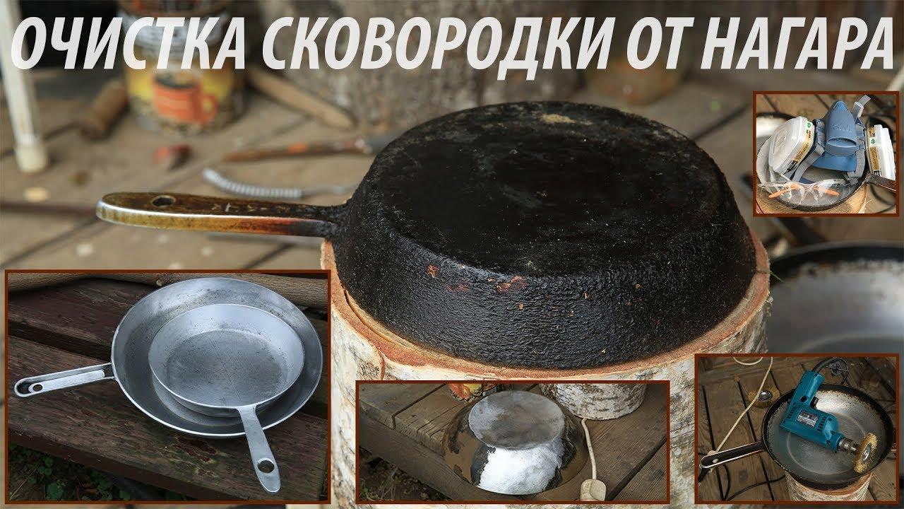 Как убрать нагар на сковороде в домашних условиях 309