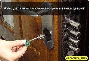 Что делать, если дверь не открывается.