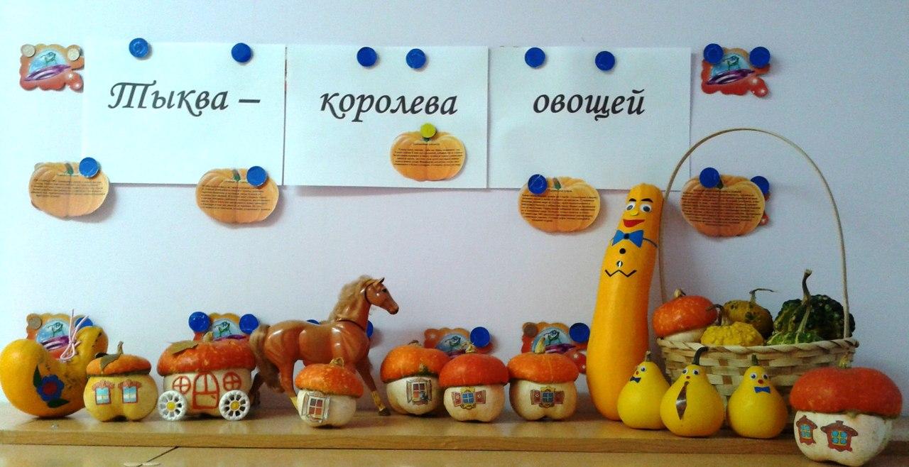 Поделки в детский сад из декоративной тыквы 19